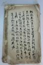 民国时期续修荣成县志采访手稿,历史和收藏价值极高