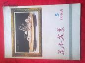 花木盆景 双月刊 1985年的5期