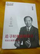 追寻财税法的真谛:刘剑文教授访谈录