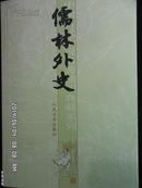 中国古代小说名著插图典藏系列--儒林外史