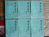 微山湖的传说   共3万册  赠书籍保护袋一个    包邮宅急送   书店  山东微山县