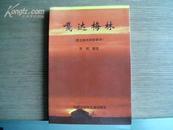 嘎达梅林(蒙古族民间叙事诗、大32开110页)