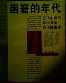 困窘的年代—近代中国的政治变革和道德重建