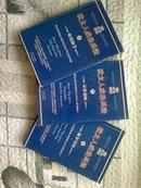 犹太人成功兵法(全3册)(做事学问,推销细节,交谈策略)