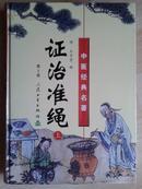 中医经典名著:证治准绳(上、中、下全三册)