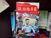 政治指导员(2012.11){封皮人物为鼓浪屿 刘路