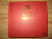 中国共产党党员纪念册 《图文珍藏版 精装 2013年版