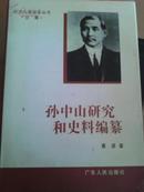 孙中山研究和史料编纂