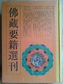 佛藏要籍选刊.4