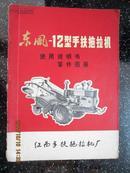 东风——12型手扶拖拉机使用说明书零件图册