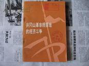 井冈山革命根据地的经济斗争