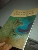 黄河三角洲沿岸遥感动态分析图集 ,带著者范兆木信一页