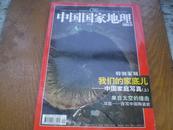 涓��藉�藉�跺�扮�� 2003.12锛�浣�浠峰���锛�