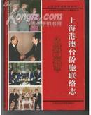 上海港澳台侨胞联络志