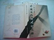中国文化名人访谈录(16开厚册软精装,精致印刷,内容好,新书2折)