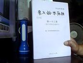 韩国学丛书 韩国学论文集 第二十一辑(10品新书)