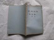 象棋油印本---适情雅趣(卷九)
