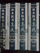 珍本医书集成(全四册)
