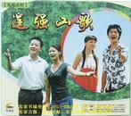 客家五句板:逞强山歌(客家山歌VCD)
