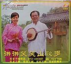 客家五句板:讲讲笑笑山歌多(客家山歌VCD)