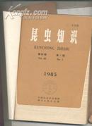 昆虫知识 【1985年第22卷第1-5】