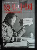 新中国影像记忆(1951-2011)--镜头中国