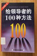 给领导者的100种方法 (馆藏)