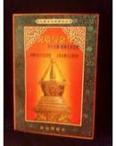 灵塔与金身 ---- 历代达赖、班禅生死仪轨