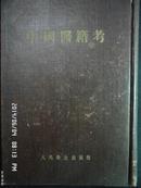 中国医籍考(北京版)