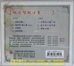 客家五句板:做家倌做心舅(客家山歌VCD)