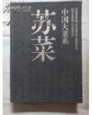 中国大菜系;苏菜(精装16开本彩印图有配菜炒制方法 原价158元现售38元