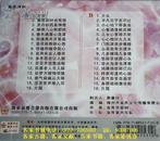 客家情歌:阿哥想妹妹想哥(客家山歌VCD)