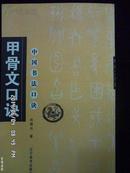 中国书法口诀--甲骨文口诀
