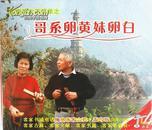 客家情歌:哥系卵黄妹系卵白(客家山歌VCD)