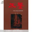 中国古典家具用材鉴赏:木鉴