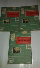农业生产技术基本知识:麦类栽培