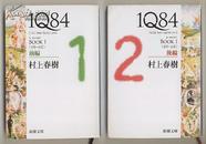 日文原版 1Q84 1、2   BOOK1前编后编 村上春树 64开本 包邮局挂号印刷品 村上春树 长篇小说 日语 两本