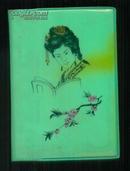 80年代【古代仕女图塑皮日记本】品相好未使用 插图精美