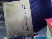 陈道学画集(铜版彩印)