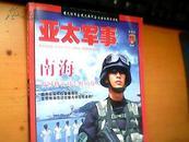 亚太军事南海号第2辑(大江报合订本2011年第2辑总第3380-3397期)