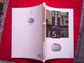 中国国家博物馆馆刊2012年05期 总第106期