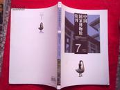 中国国家博物馆馆刊 2011 7
