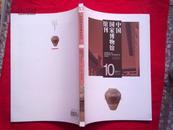 中国国家博物馆馆刊(2011年第10期,总第99期)
