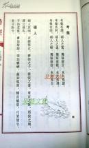 手工宣纸线装 诗经:插图本(1涵2册)竖版繁体/广陵书社