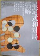 《正版库存书》吴清源围棋全集(第五卷)星定式和对局精解-吴清源著