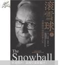滚雪球:巴菲特和他的财富人生(上)