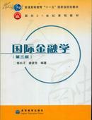 国际金融学(第三版)