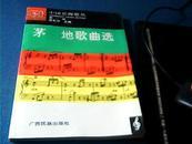 茅地歌曲选---中国乐海歌丛第一辑【签名本,付一封信】