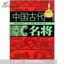 中国文化知识读本:中国古代名将 上下册