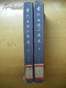 古代白话小说选(上下册)